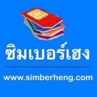 Simberheng